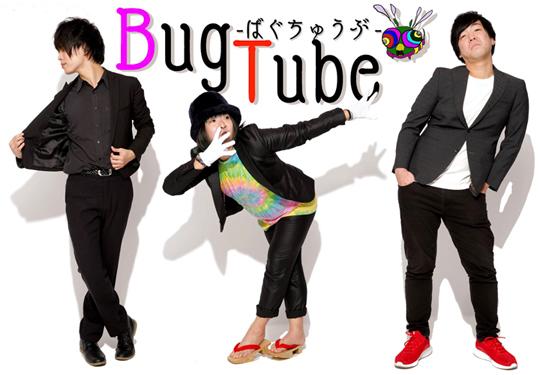 Bug Tube (ばぐちゅうぶ) | プロフィール写真